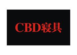 CBD寝具_bob